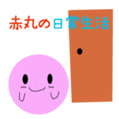 [LINEスタンプ] 赤丸の日常生活 (1)